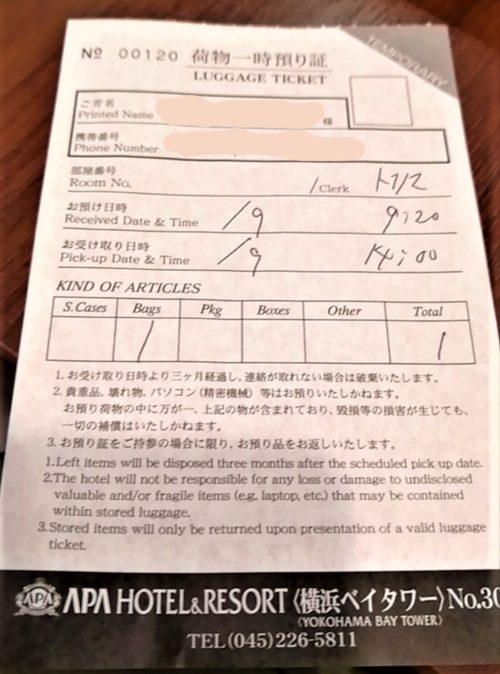 アパ横浜の荷物受取書