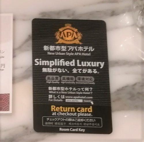 アパ横浜カードキー