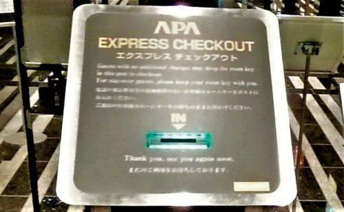 アパ横浜カードキーポスト2