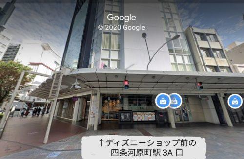京都河原町駅3A口1
