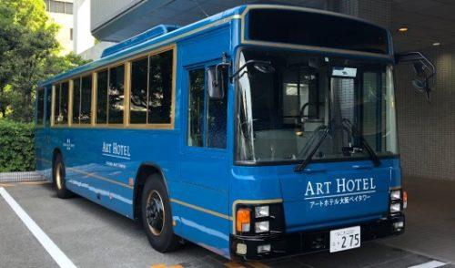 アートホテル無料バス