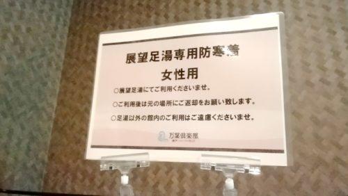 万葉倶楽部の足湯防寒2