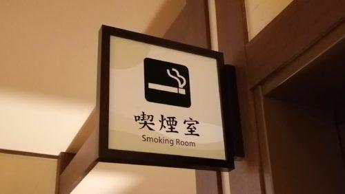 万葉倶楽部喫煙所2