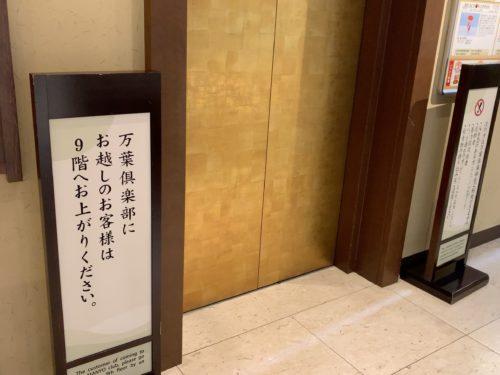 万葉倶楽部1Fエレベーター2