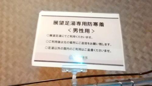 万葉倶楽部の足湯防寒3