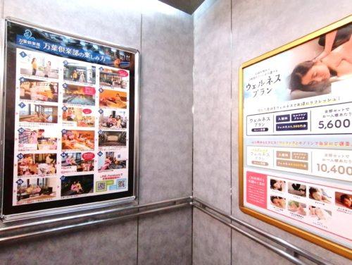 万葉倶楽部エレベーター1