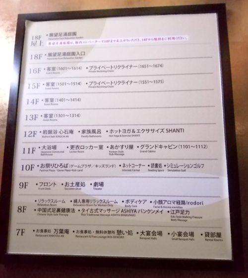 マン用倶楽部フロアガイド1