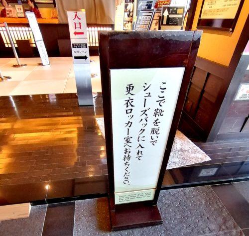 万葉倶楽部入口4