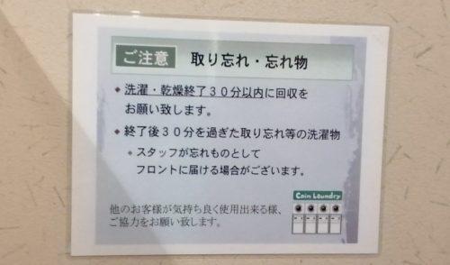 万葉倶楽部コインランドリー6