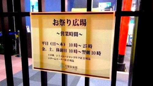 万葉倶楽部のお祭り広場5