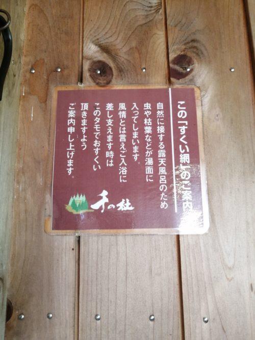千の杜の露天風呂10