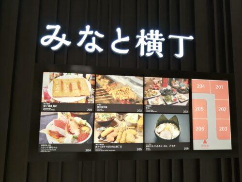 東京ポートシティ竹芝3