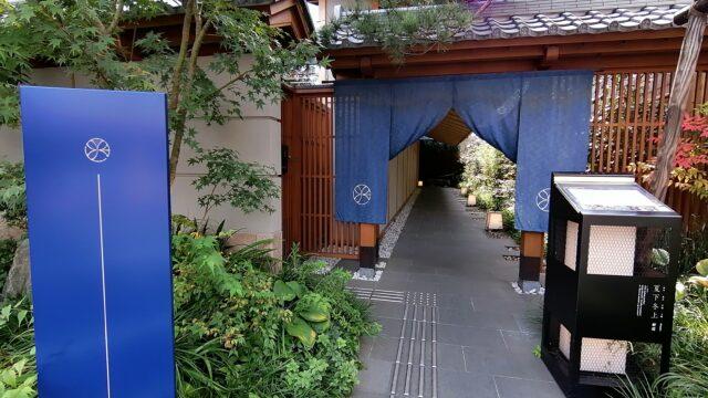由縁新宿の入口1