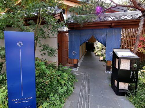 由縁新宿の入口