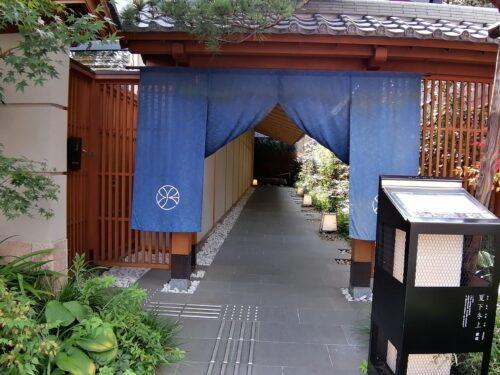 由縁新宿の入口2