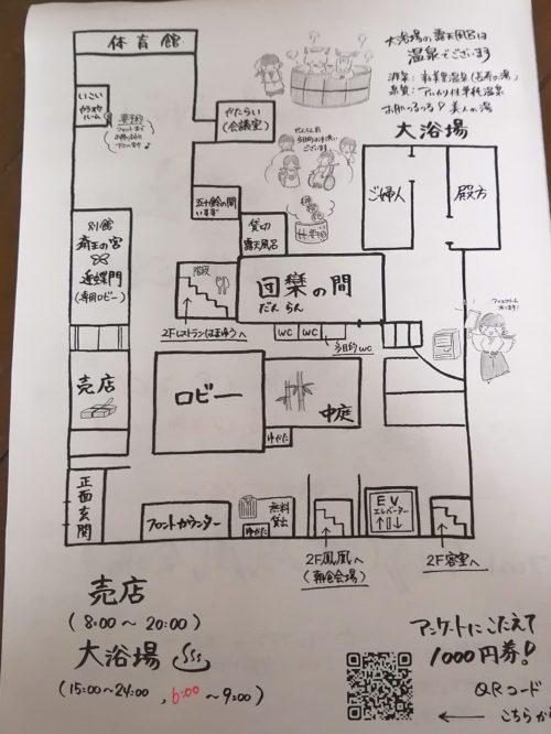 千の杜の手書き地図1