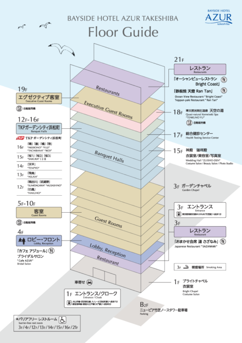アジュール竹芝フロアマップ