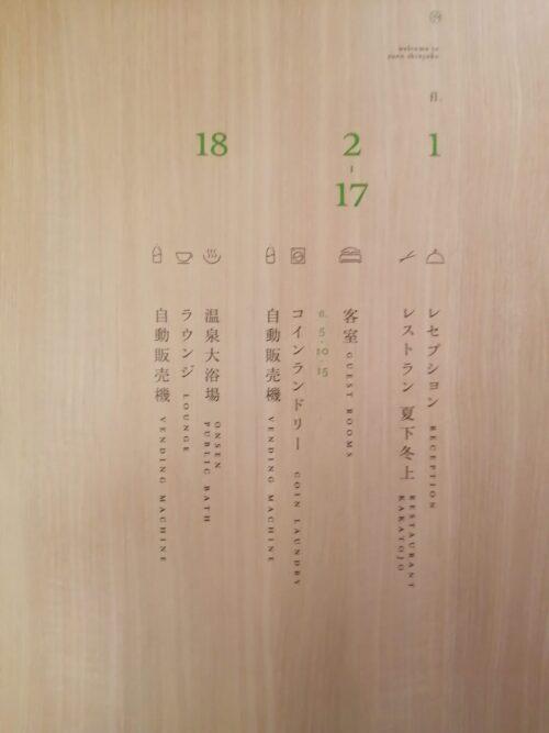 由縁エレベーター3