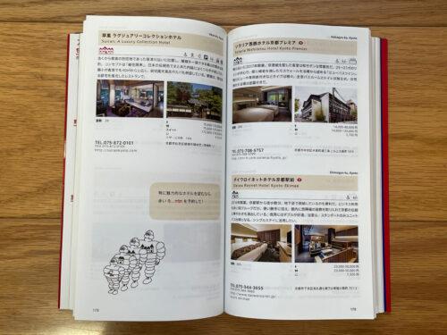 ミシュランガイドのホテルページ
