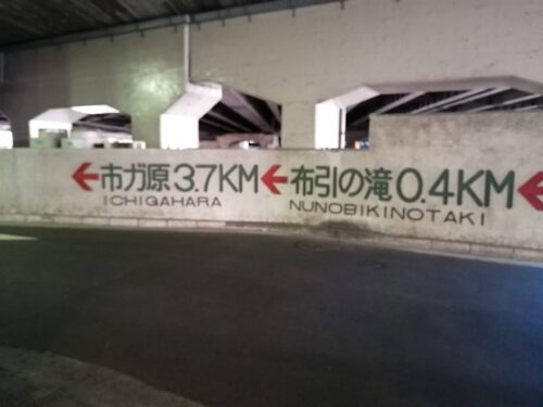 新神戸駅の裏道1