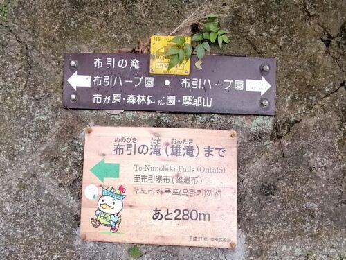 布引の滝遊歩道看板1