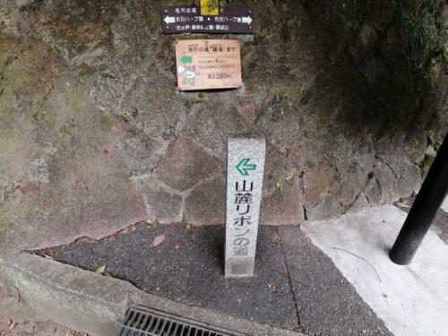 布引の遊歩道看板6