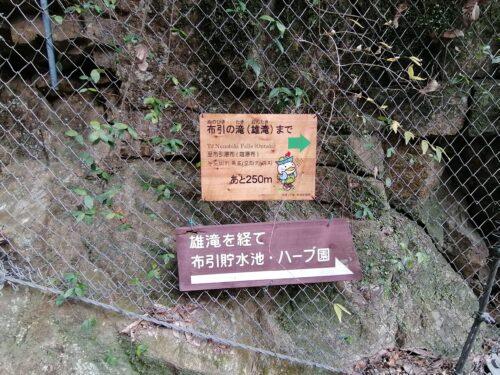 布引の遊歩道看板9