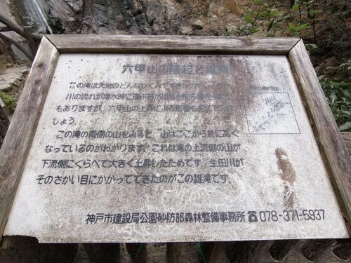 布引の雄滝4