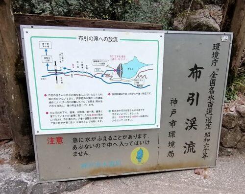布引の雄滝6