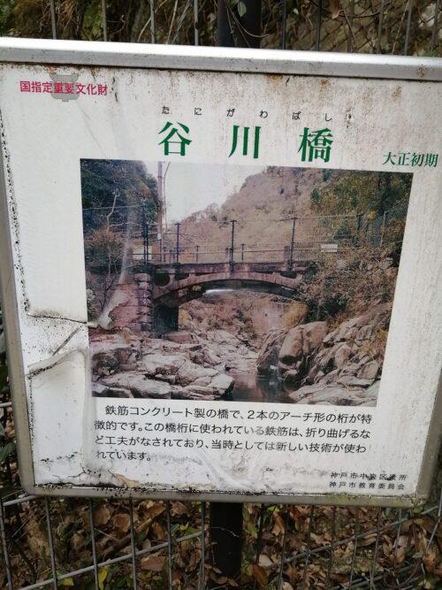 布引谷川橋1