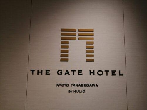 ゲートホテルエントランス8