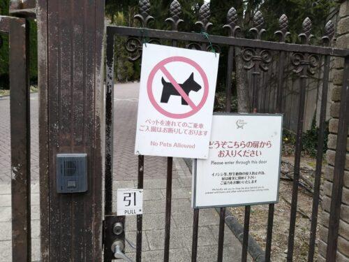 ハーブ園入口ゲート1