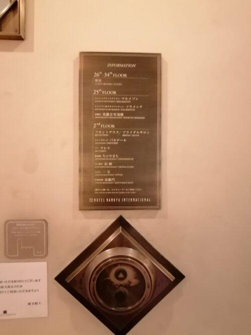 阪急ホテルエレベーター2
