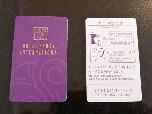阪急ホテルカードキー