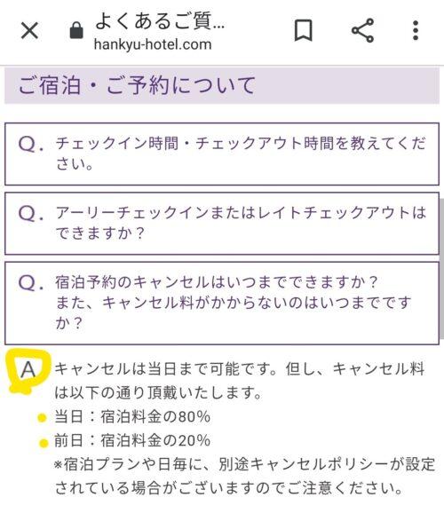 キャンセル料3
