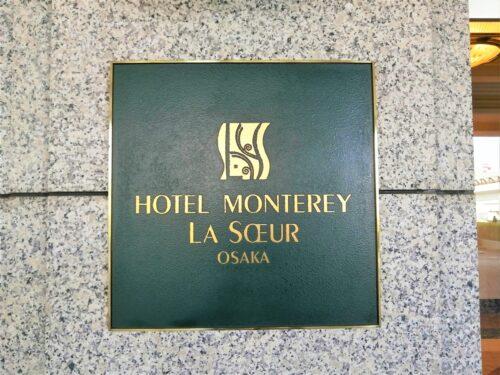 ホテルモントレ看板