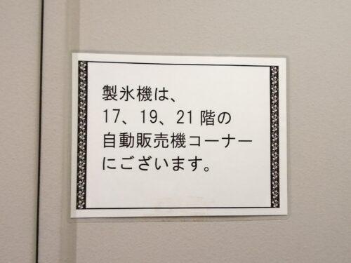 モントレ客室廊下3