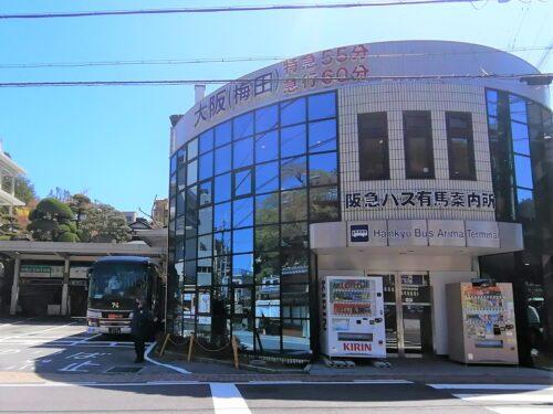 阪急バス有馬温泉駅1