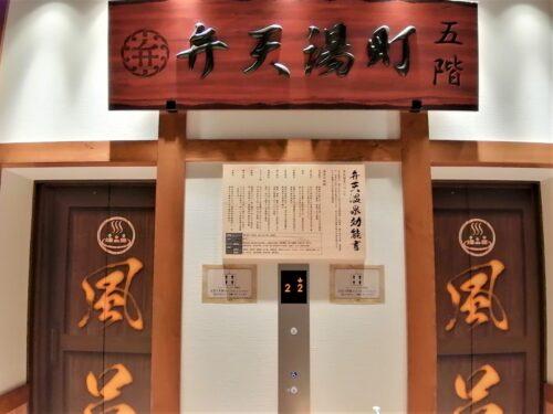 空庭温泉エレベーター