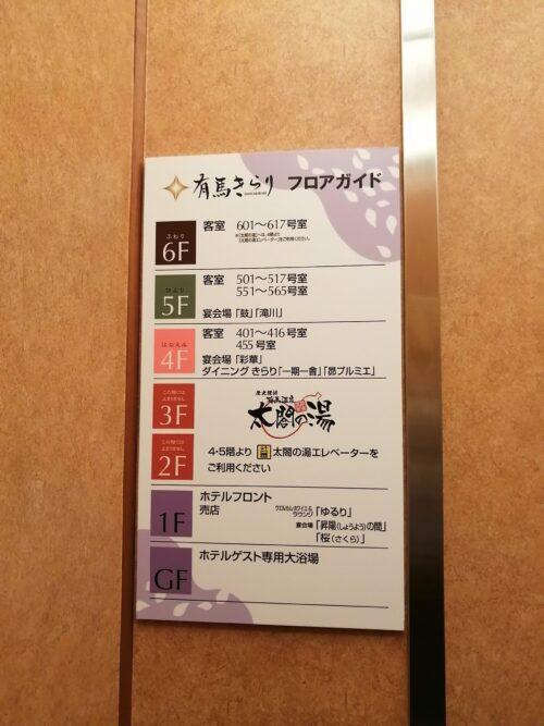 きらりエレベーター4