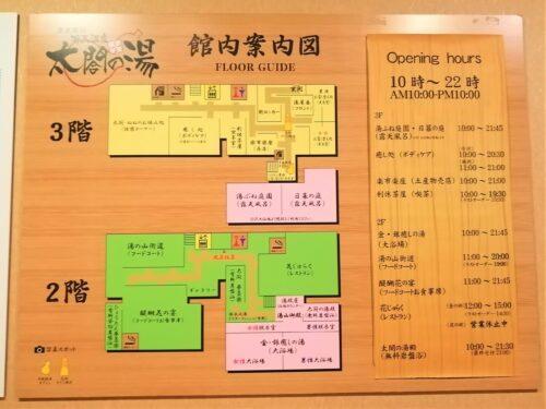 太閤の湯館内図1