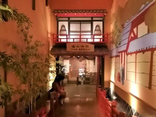 湯山御殿1