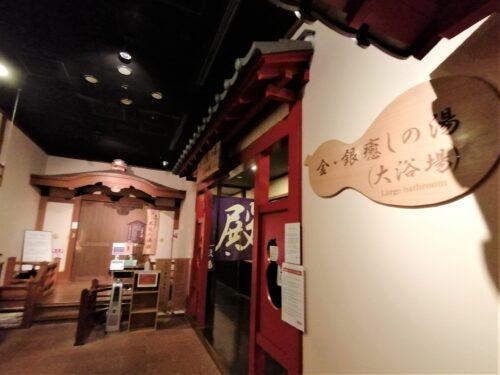 太閤の湯殿無料1