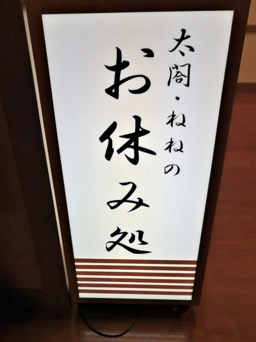 太閤の湯お休み処1