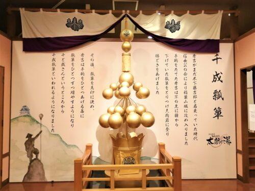 太閤の湯千成瓢箪