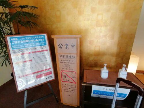 太閤の湯エントランス1