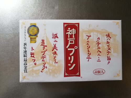 神戸プリン1
