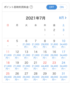 一休のカレンダー