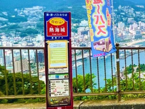 熱海城バス停