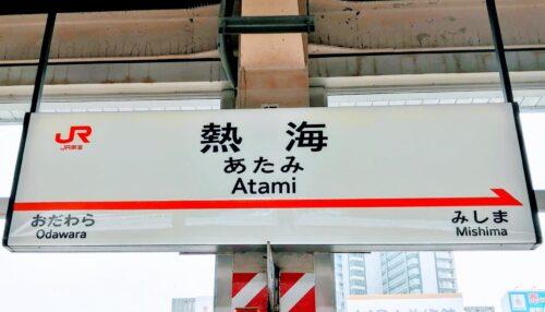 熱海駅ホーム